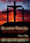 Daniel Tracy - Die letzten Worte Jesu